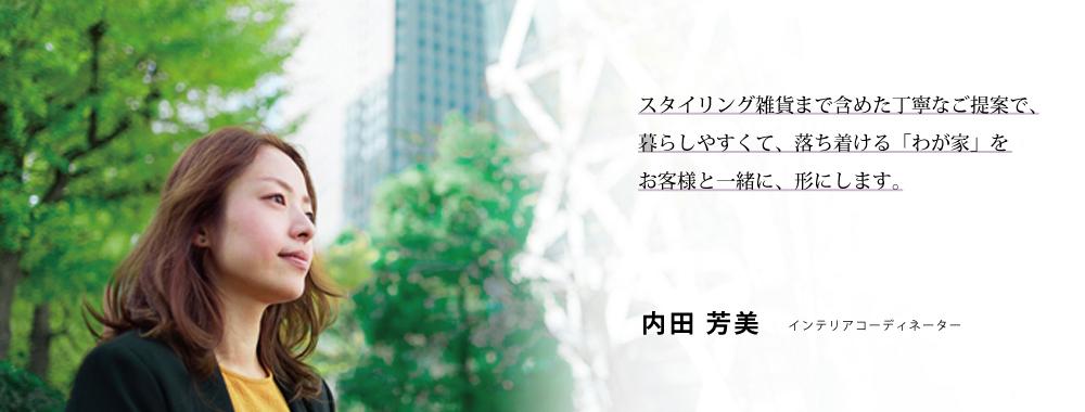 インテリアコーディネーター 内田